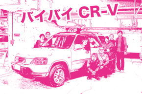 バイバイ CR-V