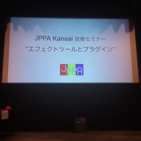 セミナーに参加してきました。