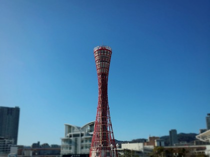「神戸ポートタワー」