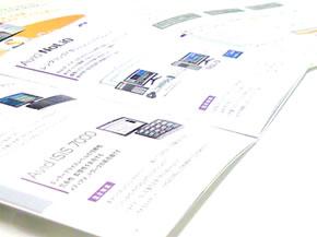 会社案内、製品パンフレット、フライヤー、ポスターもお任せください