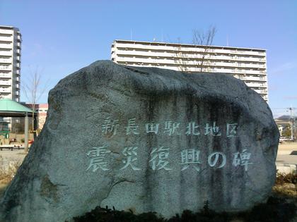 阪神・淡路大震災から17年。