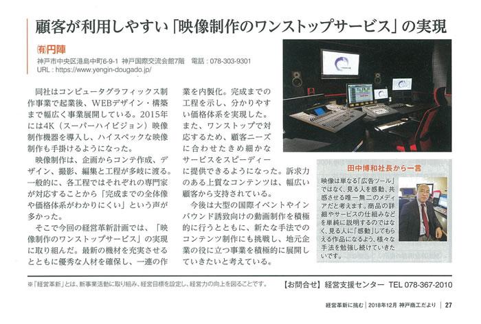 info_20181128_kobe_magazine.jpg